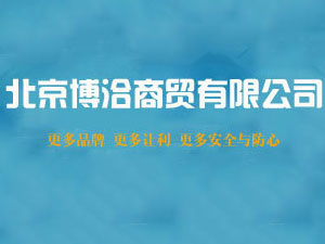 北京博洽商貿有限公司