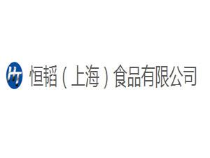 恒韜(上海)食品有限公司