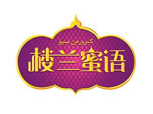 武漢樓蘭蜜語生態果業有限公司