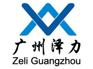 廣州澤力醫藥科技有限公司