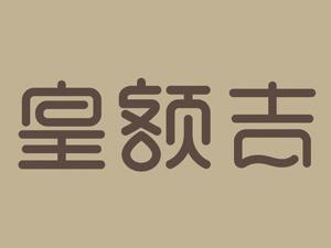 河北皇額吉乳品有限公司