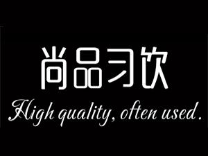 尚品習飲(北京)食品有限公司