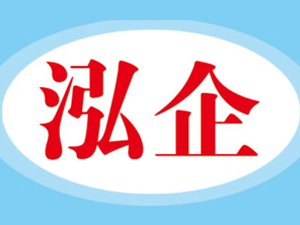 臨沂鴻企食品有限公司