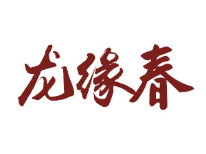 山东龙缘春酒业有限公司
