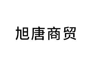 临沂市旭唐商贸有限公司