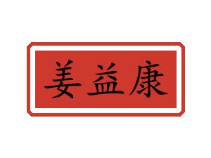 临沂市河东区喔喔食品厂