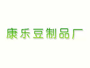 青州市康乐豆制品厂