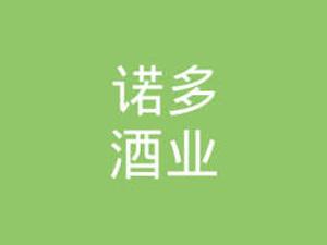 北京诺多葡萄酒有限公司