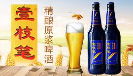 青岛壹枝笔啤酒雷竞技官网
