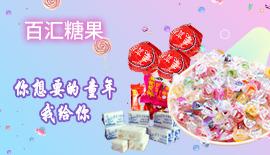 沂水县百汇糖果厂