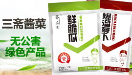 山东三斋酱菜食品有限公司