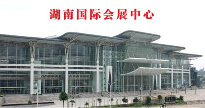 2016第十二屆中部(湖南)糖酒食品交易會