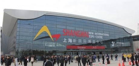 2016第11届上海国际进出口食品及饮料展览会