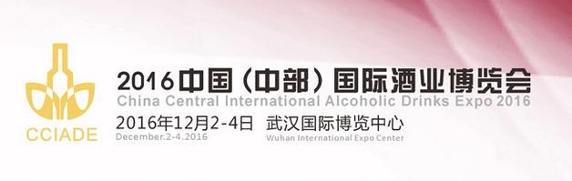 2016中国(中部)国际酒业博览会
