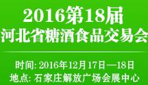 2016第18屆河北省糖酒食品交易會