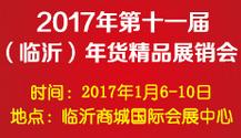 2017年第十一届中国(临沂)年货精品展销会