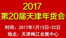 2017第20屆天津年貨會