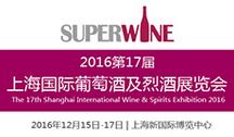 2016第十七届上海国际葡萄酒及烈酒展览会