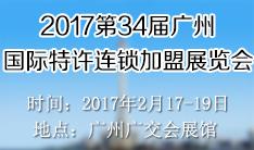 2017第34屆廣州國際特許連鎖加盟展覽會