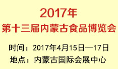2017年第十三届内蒙古食品博览会
