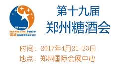 2017第十九届中国(瑞城·郑州)国际糖酒食品交易会