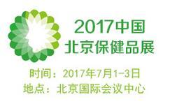2017中國北京健康養生與營養保健品博覽會