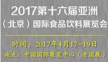 2017第十六屆亞洲(北京)國際食品飲料展覽會
