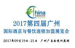2017第四屆廣州酒餐飲連鎖加盟展覽會