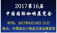 2017第16屆中國國際咖啡展覽會