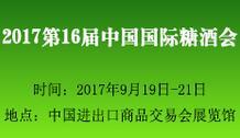 2017第16届中国国际糖酒会
