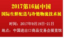 2017第16屆中國生鮮展覽會
