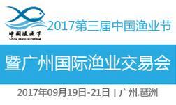2017第三屆中國漁業節暨廣州國際漁業交易會