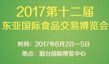 2017第十二届东亚国际食品交易博览会