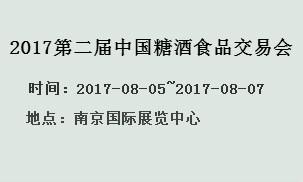 2017第二屆中國糖酒食品交易會