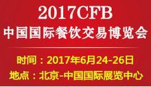 2017中國國際食品及飲料博覽會