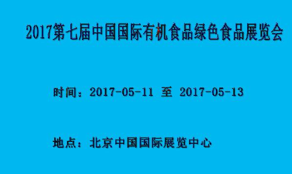 2017第七屆中國國際有機食品綠色食品展覽會