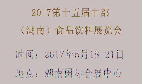 2017第十五屆中部(湖南)食品飲料展覽會