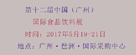 第十二屆中國(廣州)國際食品飲料展