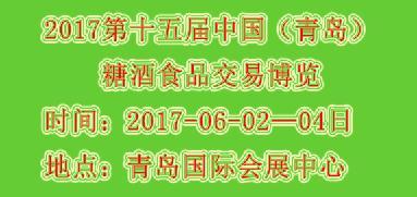 2017第十五届中国(青岛)糖酒食品交易博览