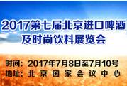 2017第七屆北京進口啤酒及時尚飲料展覽會
