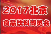 2017第17屆(北京)國際食品飲料博覽會