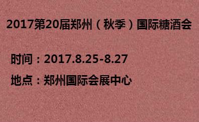 2017第20届郑州(秋季)国际糖酒会