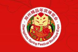 2018第8届郑州精品年货博览会