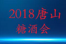 2018京津冀(唐山)糖酒食品交易會