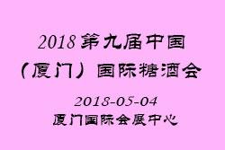 2018第9届中国(厦门)国际糖酒食品交易会