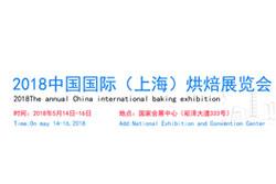 2018中国国际(上海)烘焙展览会