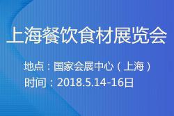 2018第4届上海国际餐饮食材展览会