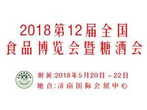 2018第12届天下食品展览会暨糖酒商品买卖会