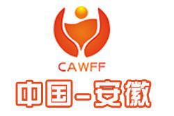 2018第16届中国(安徽)国际糖酒食品交易会