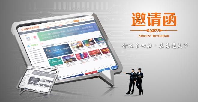 2018第九届上海国际餐饮连锁加盟展览会